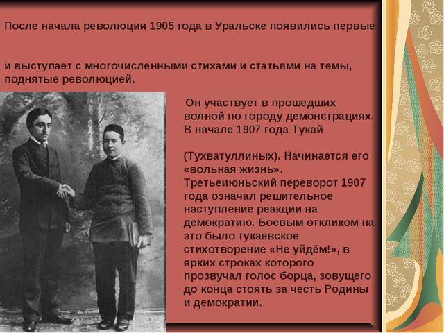 Он участвует в прошедших волной по городу демонстрациях. В начале 1907 года...