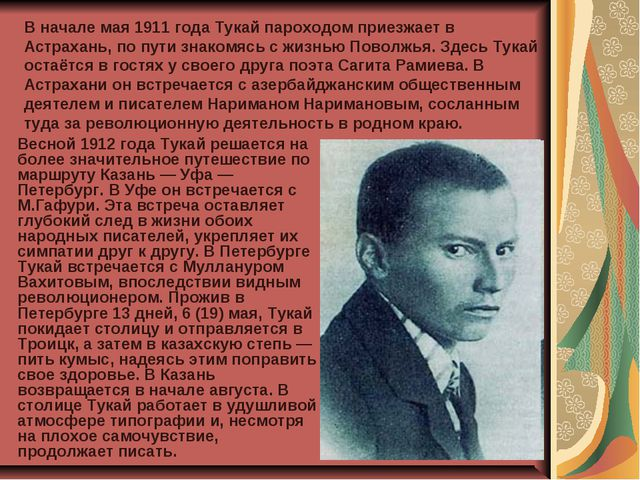Весной 1912 года Тукай решается на более значительное путешествие по маршрут...
