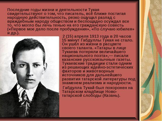 2 (15) апреля 1913 года в 20 часов 15 минут Габдуллы Тукая не стало. Он ушёл...