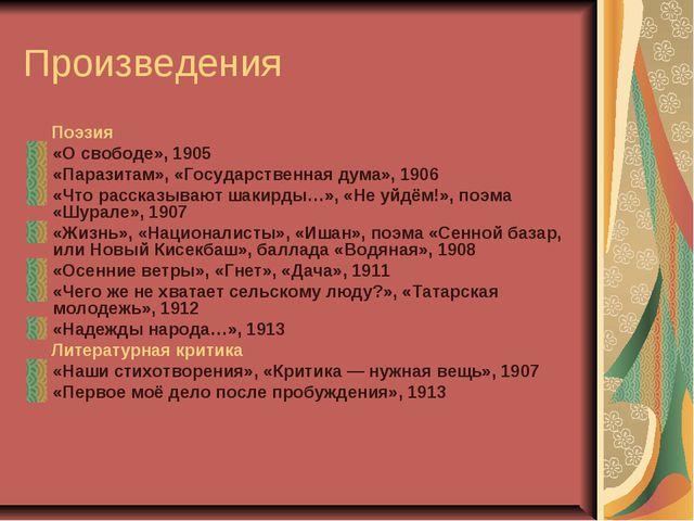Произведения Поэзия «О свободе», 1905 «Паразитам», «Государственная дума», 19...