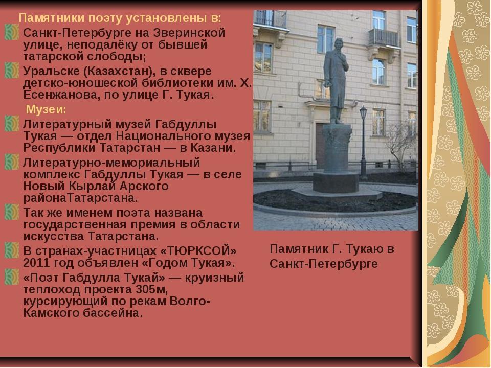 Памятники поэту установлены в: Санкт-Петербурге на Зверинской улице, неподал...