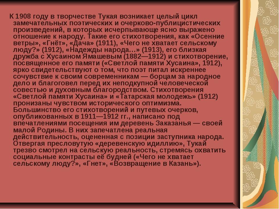 К 1908 году в творчестве Тукая возникает целый цикл замечательных поэтически...