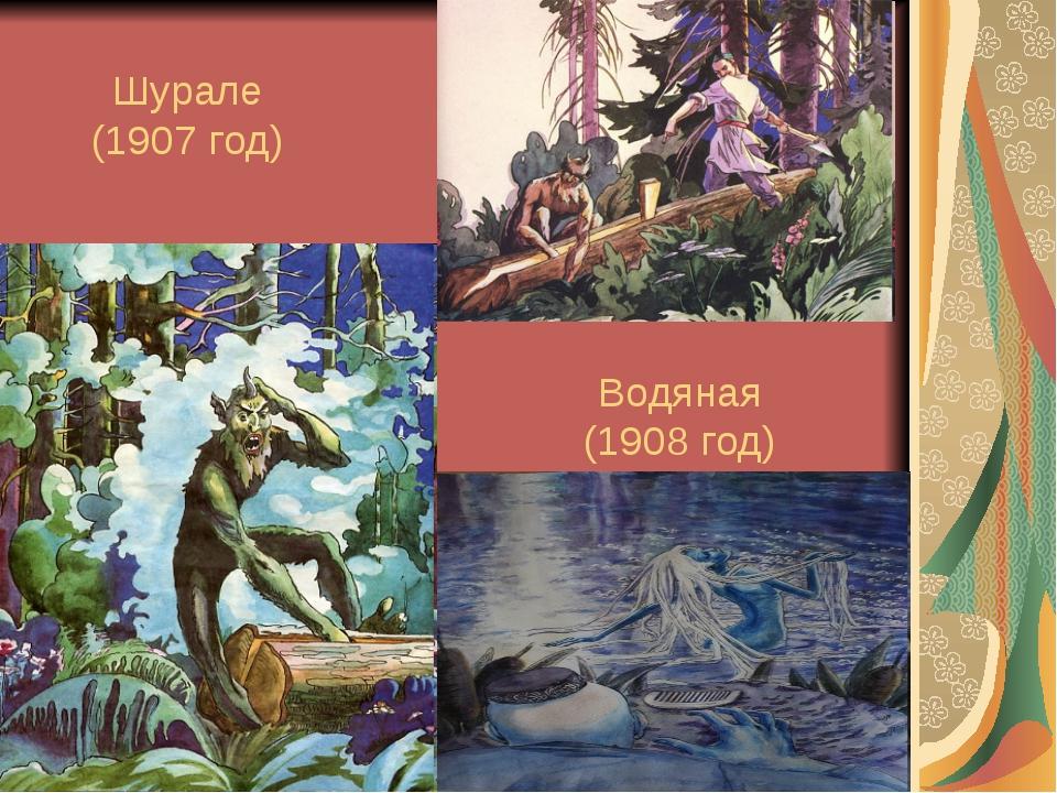 Шурале (1907 год) Водяная (1908 год)