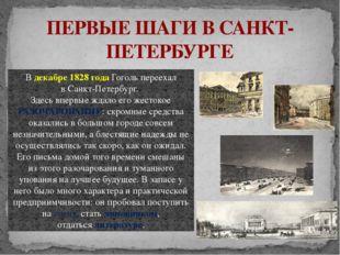 ПЕРВЫЕ ШАГИ В САНКТ-ПЕТЕРБУРГЕ В декабре1828 годаГоголь переехал вСанкт-Пе