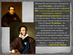 Жуковский сдал молодого человека на рукиПлетнёвус просьбой его пристроить,