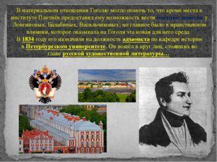 В материальном отношении Гоголю могло помочь то, что кроме места в институте