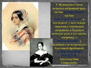 У Жуковского Гоголь встречал избранный круг, частью литературный, частью арис