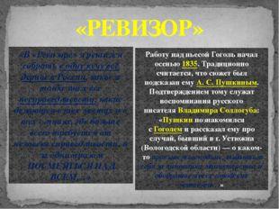«РЕВИЗОР» Работу над пьесой Гоголь начал осенью1835. Традиционно считается,