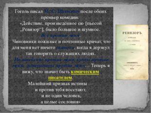 Гоголь писал М.С.Щепкину после обеих премьер комедии: «Действие, произведён