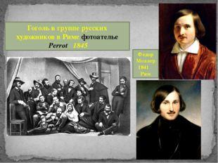 Гоголь в группе русских художников в Риме фотоателье Perrot 1845 Федор Молле