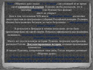 Идею «Мёртвых душ» подал А.С.Пушкин, сам узнавший её во время своей кишинёв