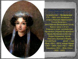 Мария Ивановна Гоголь-Яновская (в девичестве—Косяровская; 1791—1868, село