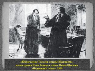 «Обличение Гоголя отцом Матвеем», иллюстрация Ильи Репина к книге Ивана Щегло