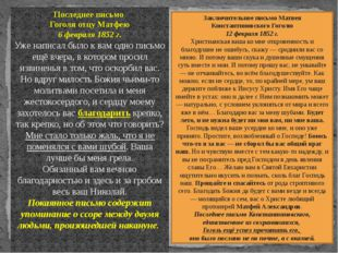Последнее письмо Гоголя отцу Матфею 6 февраля 1852 г. Уже написал было к вам
