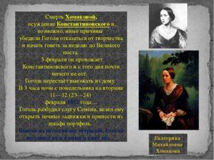 Смерть Хомяковой, осуждение Константиновского и, возможно, иные причины убеди