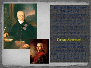 Дмитрий Прокофьевич Трощинский известный государственный деятель (1754-1829).