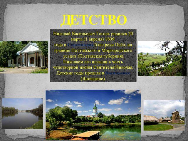 ДЕТСТВО Николай Васильевич Гоголь родился20 марта (1 апреля) 1809 годавСор...