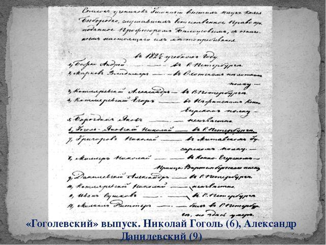 «Гоголевский» выпуск. Николай Гоголь (6), Александр Данилевский (9)