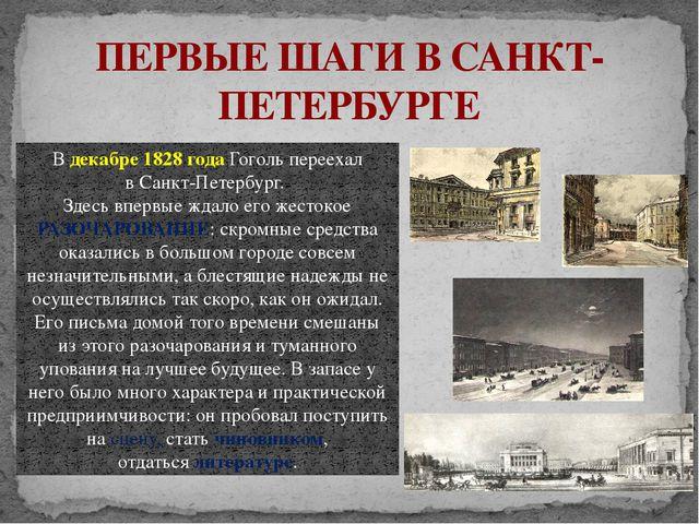 ПЕРВЫЕ ШАГИ В САНКТ-ПЕТЕРБУРГЕ В декабре1828 годаГоголь переехал вСанкт-Пе...