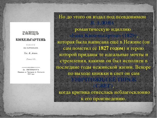 Но до этого он издал под псевдонимом В. АЛОВА романтическую идиллию «Ганц К...