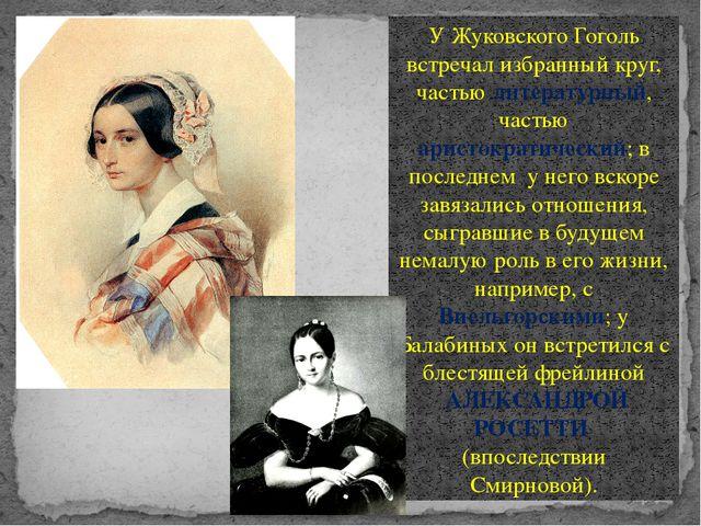 У Жуковского Гоголь встречал избранный круг, частью литературный, частью арис...