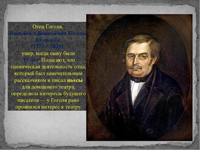 Отец Гоголя, Василий Афанасьевич Гоголь-Яновский (1777—1825), умер, когда сы...