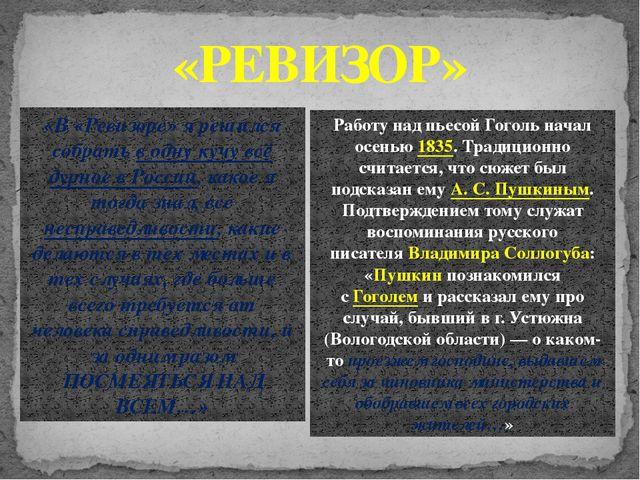 «РЕВИЗОР» Работу над пьесой Гоголь начал осенью1835. Традиционно считается,...