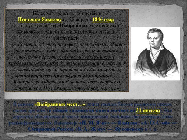Более чем через год в письме к НиколаюЯзыковуот 22 апреля1846 года Гогол...