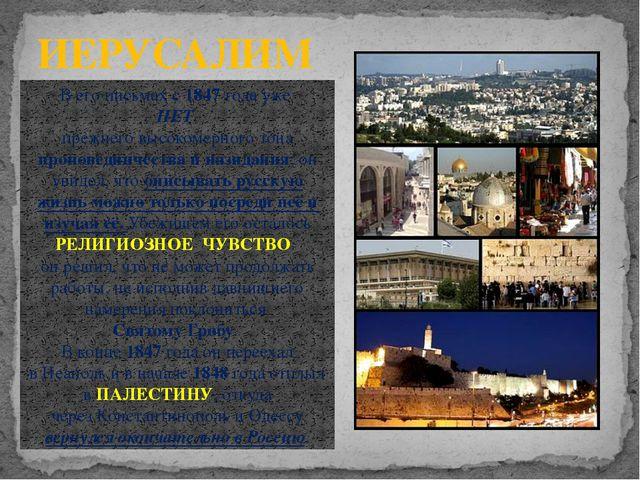 ИЕРУСАЛИМ В его письмах с 1847 года уже НЕТ прежнего высокомерного тона пропо...