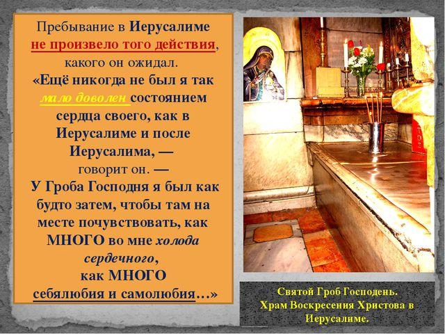 Пребывание вИерусалиме не произвело того действия, какого он ожидал. «Ещё н...