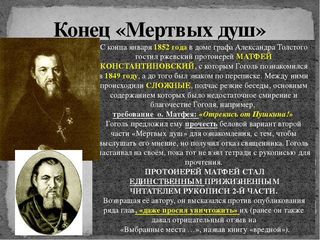 Конец «Мертвых душ» С конца января1852 годав доме графа Александра Толстого...
