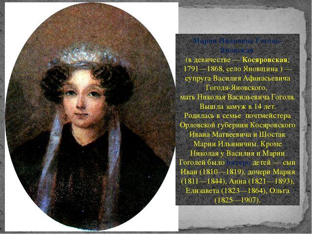 Мария Ивановна Гоголь-Яновская (в девичестве—Косяровская; 1791—1868, село...