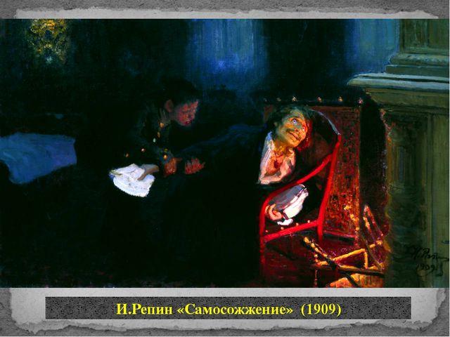 И.Репин «Самосожжение» (1909)