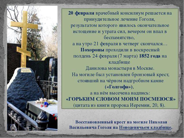20 февраля врачебный консилиум решается на принудительное лечение Гоголя, рез...