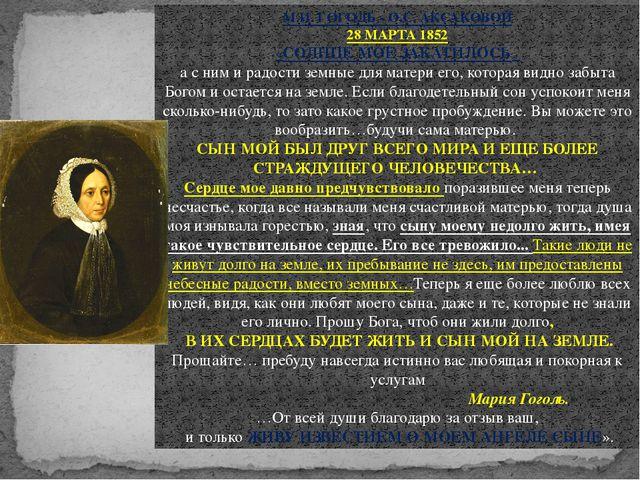 М.И. ГОГОЛЬ - О.С. АКСАКОВОЙ 28 МАРТА 1852 «СОЛНЦЕ МОЕ ЗАКАТИЛОСЬ, а с ним и...
