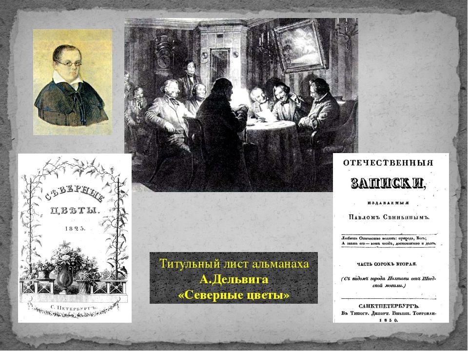 Титульный лист альманаха А.Дельвига «Северные цветы»