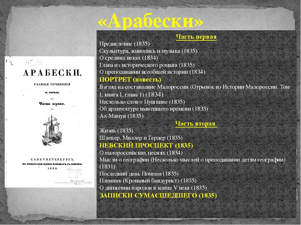 «Арабески» Часть первая Предисловие (1835) Скульптура, живопись и музыка (183...
