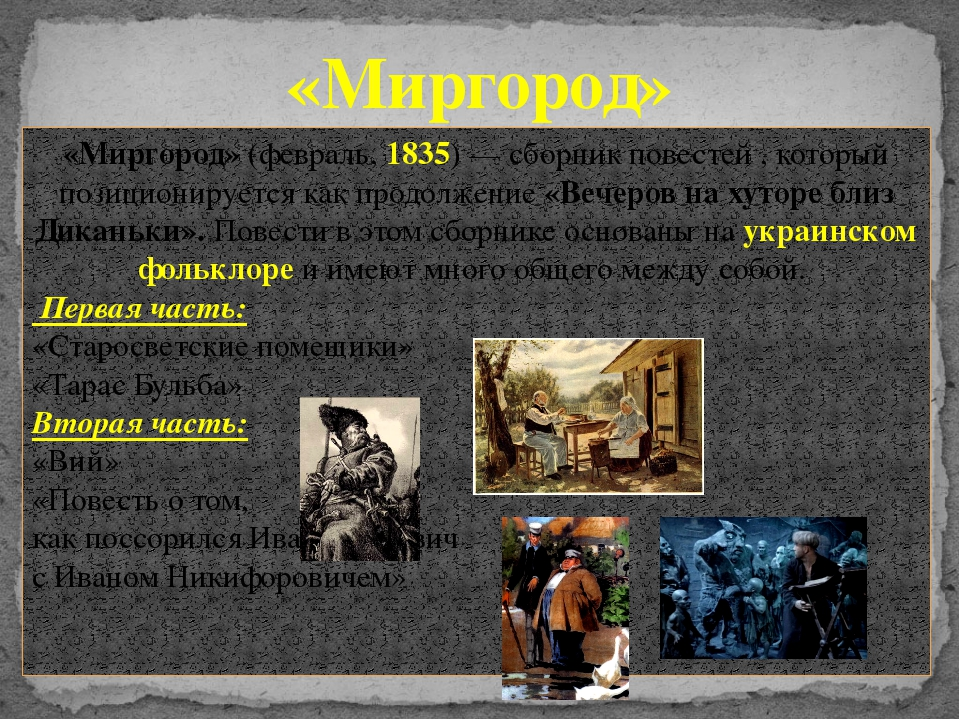 «Миргород» «Миргород»(февраль,1835)— сборникповестей, который позиционир...