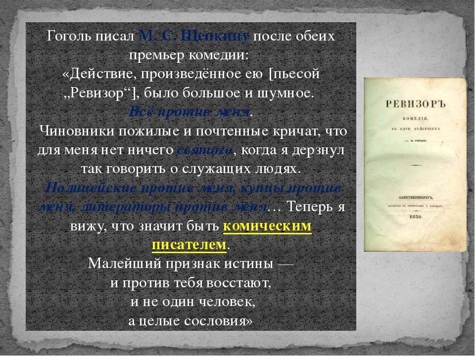 Гоголь писал М.С.Щепкину после обеих премьер комедии: «Действие, произведён...