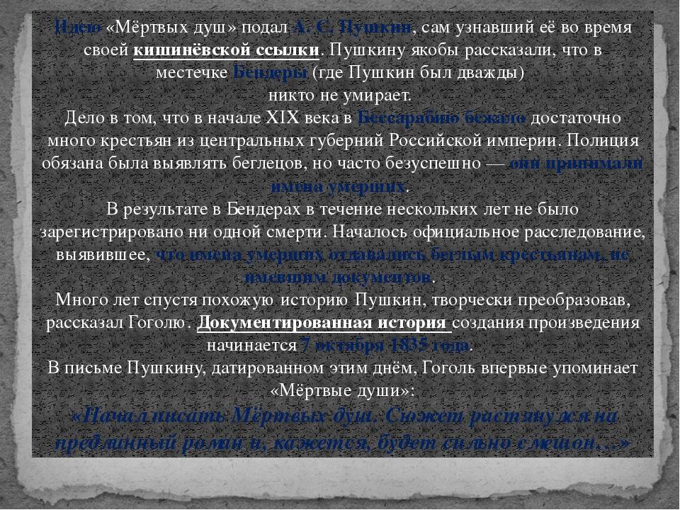 Идею «Мёртвых душ» подал А.С.Пушкин, сам узнавший её во время своей кишинёв...
