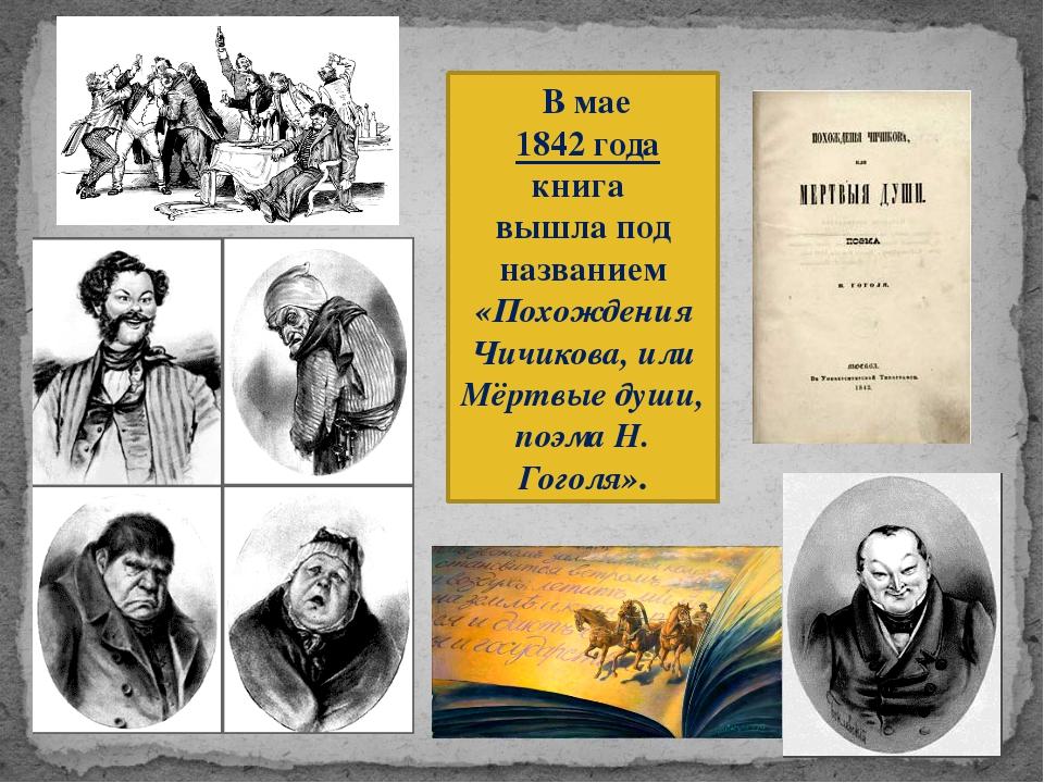 В мае 1842 года книга вышла под названием «Похождения Чичикова, или Мёртвые...