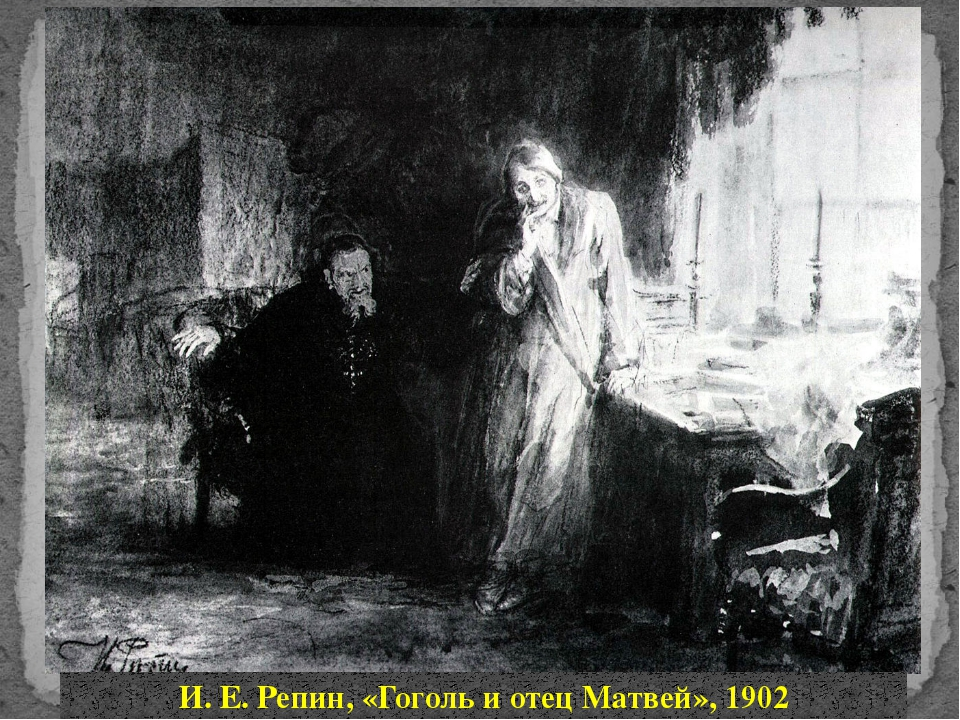 И.Е.Репин, «Гоголь и отец Матвей», 1902