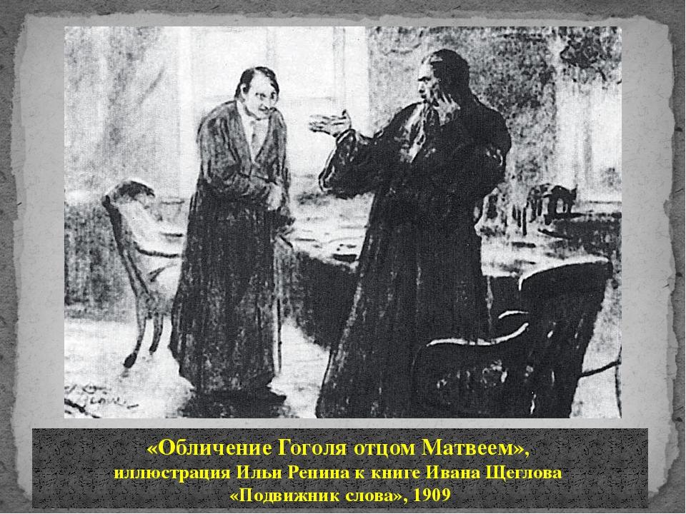 «Обличение Гоголя отцом Матвеем», иллюстрация Ильи Репина к книге Ивана Щегло...