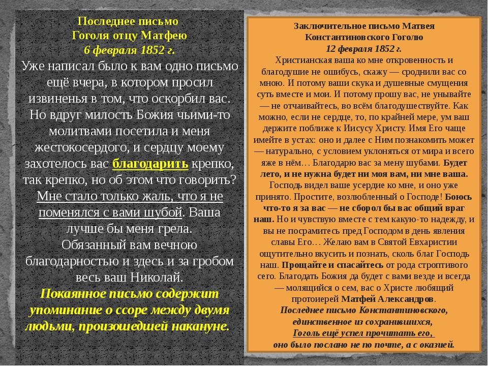 Последнее письмо Гоголя отцу Матфею 6 февраля 1852 г. Уже написал было к вам...