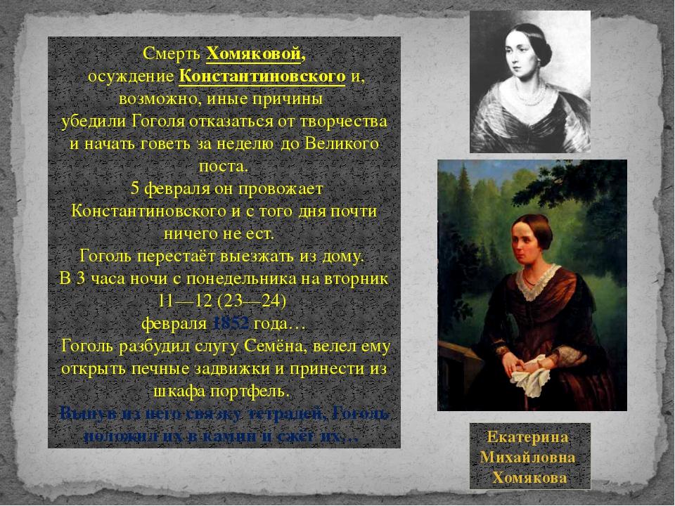 Смерть Хомяковой, осуждение Константиновского и, возможно, иные причины убеди...