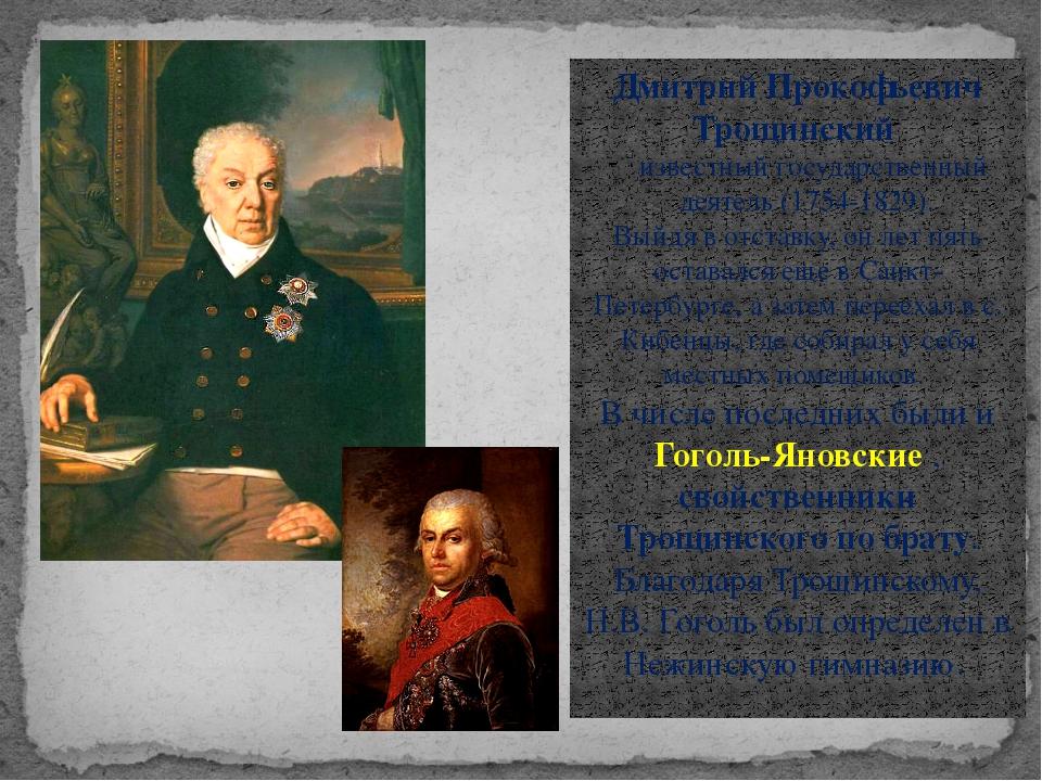 Дмитрий Прокофьевич Трощинский известный государственный деятель (1754-1829)....