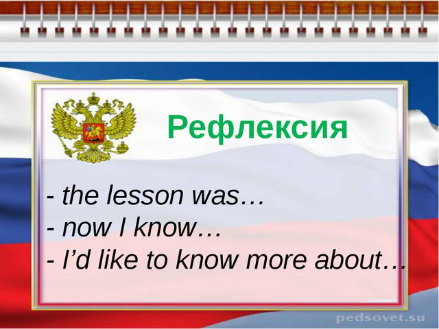 - the lesson was… - now I know… - I'd like to know more about… Рефлексия