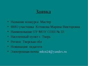 Заявка Название конкурса Мастер ФИО участника Котикова Марина Викторовна Наим