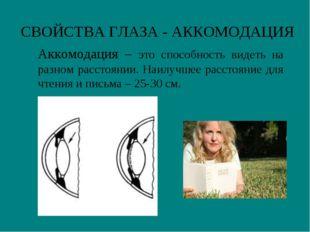 СВОЙСТВА ГЛАЗА - АККОМОДАЦИЯ Аккомодация – это способность видеть на разном