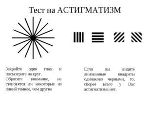 Тест на АСТИГМАТИЗМ Закройте один глаз, и посмотрите на круг. Обратите вниман